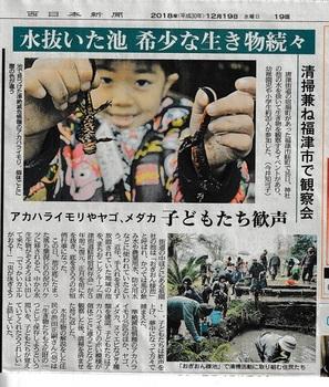 西日本池観察会.jpg